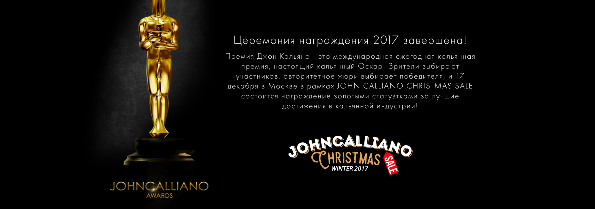 Кальянная Премия JohnCalliano Awards Премия Джон Кальяно